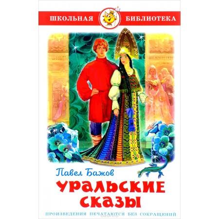 Павел Бажов  Уральские сказы. Хозяйка Медной горы. Каменный цветок