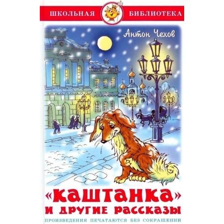 """Антон Чехов  """"Каштанка"""" и другие рассказы Школьная Библиотека"""