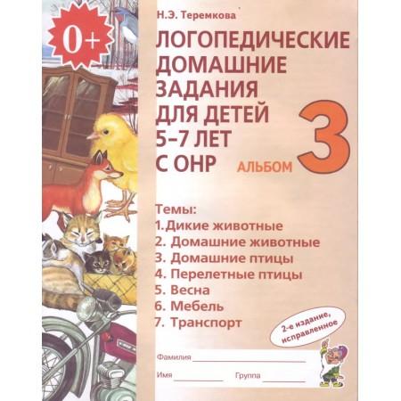 Теремкова Н.Э. Логопедические домашние задания для детей 5-7 лет с ОНР. Альбом 3