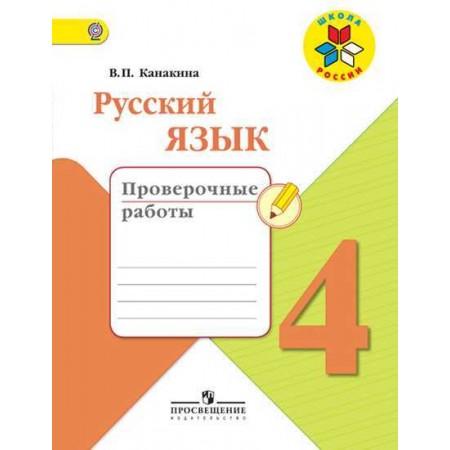 Канакина В. П. Русский язык. Проверочные работы. 4 класс Школа России
