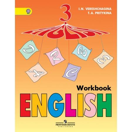 Верещагина И. Н., Притыкина Т. А. Английский язык. Рабочая тетрадь. 3 класс