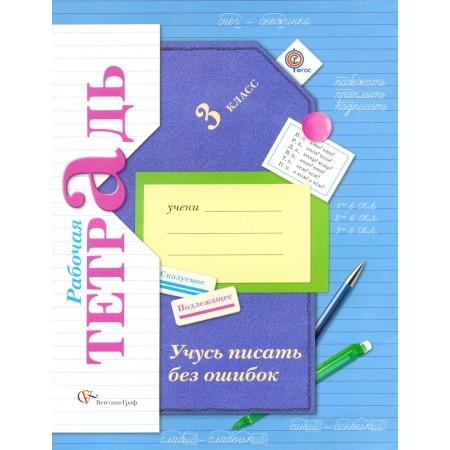 Кузнецова. Учусь писать без ошибок. 3 кл. Рабочая тетрадь. ФГОС