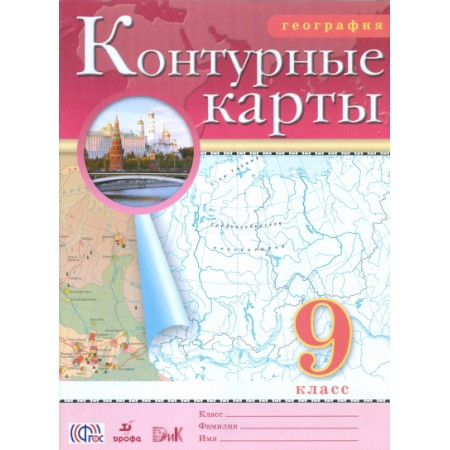География. 9 класс. Контурные карты. Традиционный комплект РГО