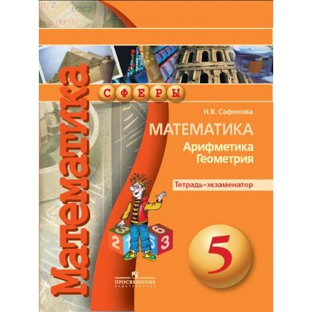 Сафонова Н. В. Математика. Арифметика. Геометрия. Тетрадь-экзаменатор. 5 класс Сферы