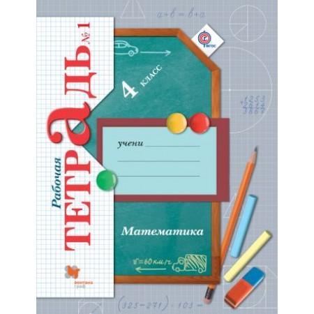 Рудницкая В.Н. Математика. 4 класс. Рабочая тетрадь №1. ФГОС