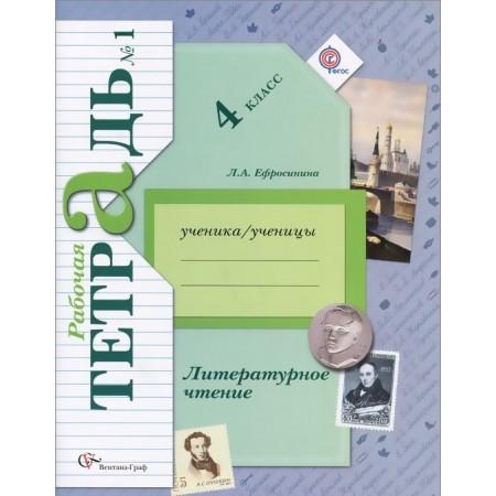 Ефросинина Л.А. Литературное чтение. 4 класс. Рабочая тетрадь №1. ФГОС