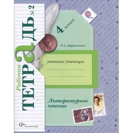 Ефросинина Л.А. Литературное чтение. 4 класс. Рабочая тетрадь №2. ФГОС