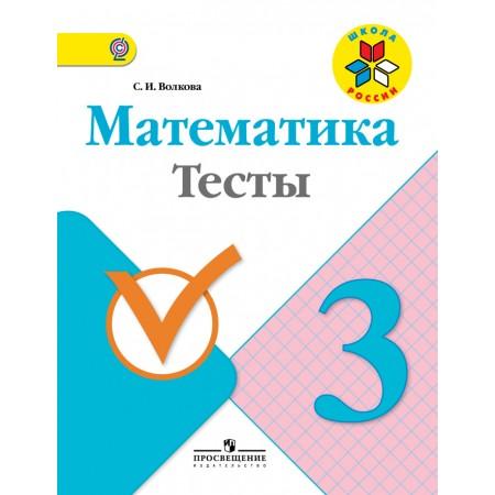 Волкова С. И. Математика. Тесты. 3 класс