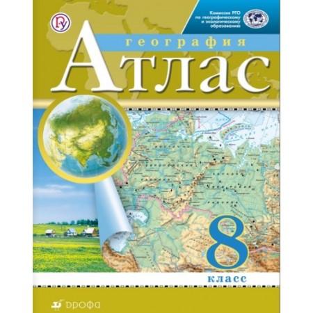 География. 8 класс. Атлас. Традиционный комплект РГО