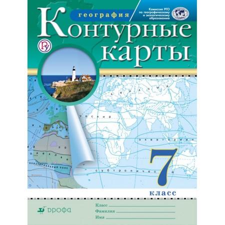 География. 7 класс. Контурные карты. Традиционный комплект РГО