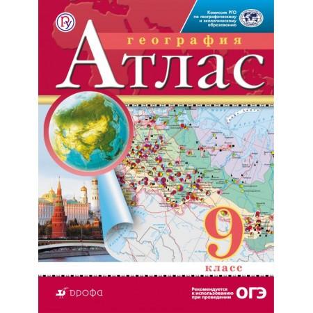 География. 9 класс. Атлас. Традиционный комплект РГО