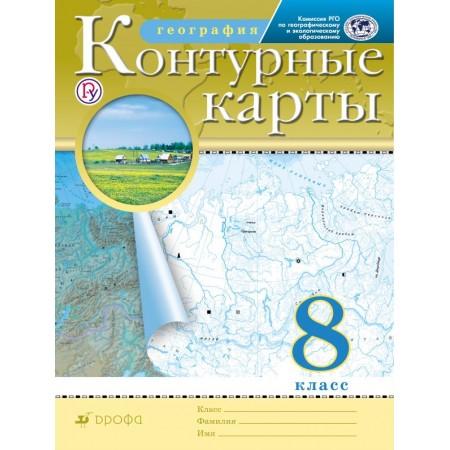 География. 8 класс. Контурные карты. Традиционный комплект РГО