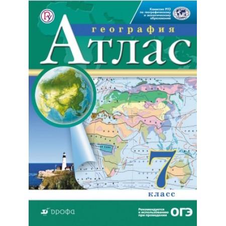 География. 7 класс. Атлас. Традиционный комплект РГО