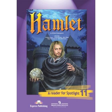 Афанасьева О. В., Дули Д., Михеева И.В. И Гамлет По У. Шекспиру Книга для чтения. 11 класс