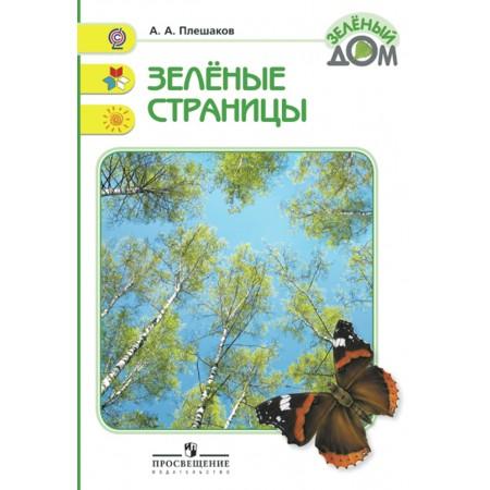 Плешаков А. А. Зелёные страницы.
