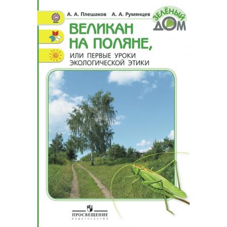 Плешаков А. А., Румянцев А. А. Великан на поляне, или Первые уроки экологической этики.
