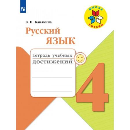 Канакина В. П. Русский язык. Тетрадь учебных достижений. 4 класс Школа России