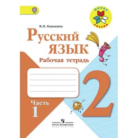 Канакина В. П. Русский язык. Рабочая тетрадь. 2 класс. В 2-х ч. Ч. 1 Школа России