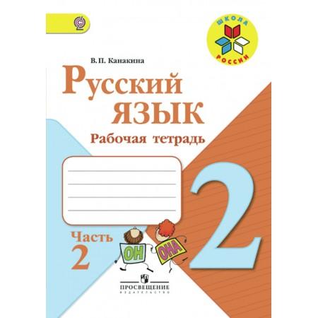 Канакина В. П. Русский язык. Рабочая тетрадь. 2 класс. В 2-х ч. Ч. 2