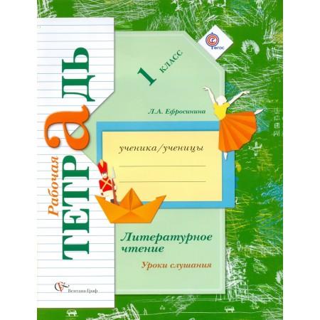 Литературное чтение. 1 класс. Уроки слушания. Рабочая тетрадь к учебной хрестоматии. ФГОС