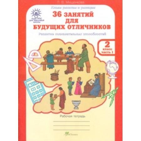 Мищенкова Л.В. 36 занятий для будущих отличников. Рабочая тетрадь. 2 класс. В комплект 2-х частях.