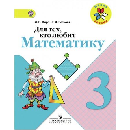 Моро М. И., Волкова С. И. Для тех, кто любит математику. 3 класс.