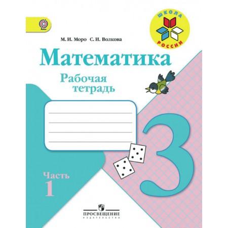 Моро М. И., Волкова С. И. Математика. Рабочая тетрадь. 3 класс. В 2-х ч. Ч. 1