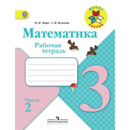 Моро М. И., Волкова С. И. Математика. Рабочая тетрадь. 3 класс. В 2-х ч. Ч. 2
