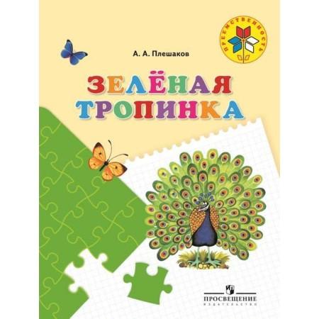 Плешаков А. А. Зелёная тропинка. Пособие для детей 5—7 лет.