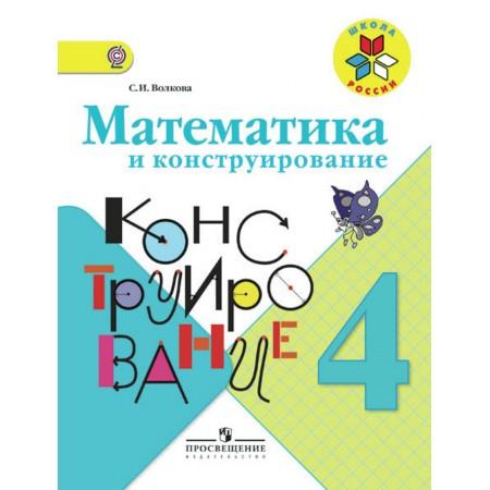 Волкова С. И. Математика и конструирование. 4 класс