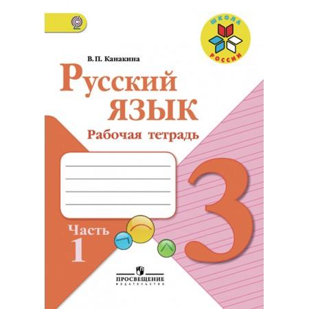 Канакина В. П. Русский язык. Рабочая тетрадь. 3 класс. В 2-х ч. Ч. 1 Школа России