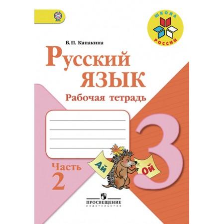 Канакина В. П. Русский язык. Рабочая тетрадь. 3 класс. В 2-х ч. Ч. 2 Школа России