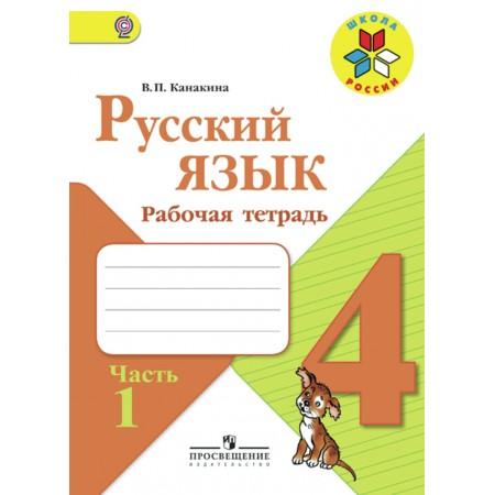 Канакина В. П. Русский язык. Рабочая тетрадь. 4 класс. В 2-х ч. Ч. 1 Школа России