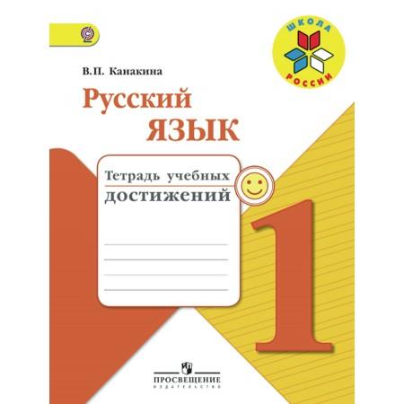 Канакина В. П. Русский язык. Тетрадь учебных достижений. 1 класс Школа России