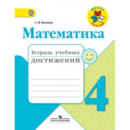 Волкова С. И. Математика. Тетрадь учебных достижений. 4 класс