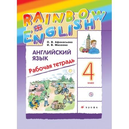 """Афанасьева О.В., Михеева И.В. Английский язык""""Rainbow English"""". 4 класс. Рабочая тетрадь"""