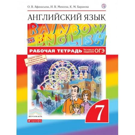 """Афанасьева О.В., Михеева И.В., Английский язык """"Rainbow English"""".. 7 класс. Рабочая тетрадь (с тестовыми заданиями ОГЭ)"""
