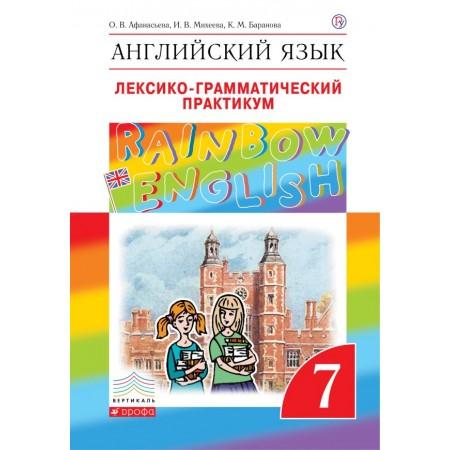 """Афанасьева О.В., Михеева И.В.,Английский язык """"Rainbow English"""". 7 класс. Лексико-грамматический практикум"""