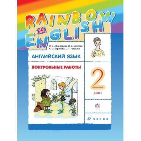 """Афанасьева О.В., Михеева И.В., Баранова К.М  Английский язык.""""Rainbow English"""" 2 класс.Английский язык. 2 класс. Контрольные работы"""