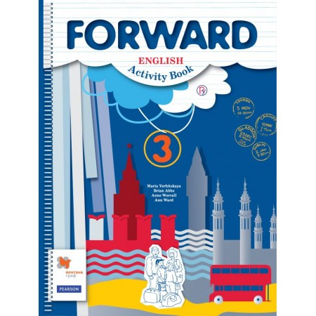 Вербицкая М.В., Эббс Б., Уорелл Э.Английский язык Forward. 3 класс. Рабочая тетрадь