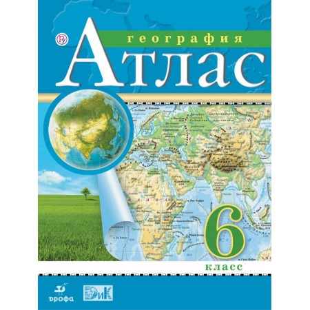 География. 6 класс. Атлас  РГО