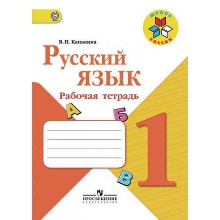 Канакина В. П. Русский язык. Рабочая тетрадь. 1 класс Школа России