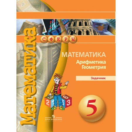 Бунимович Е. А., Кузнецова Л. В.Математика. Арифметика. Геометрия. Задачник. 5 класс. Сферы