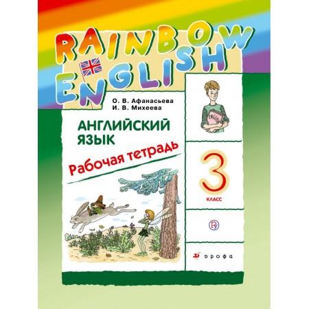 """Афанасьева О.В., Михеева И.В. Английский язык.""""Rainbow English"""" 3 класс. Рабочая тетрадь"""